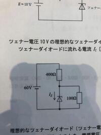 ツェナー電圧10Vの理想的なツェナーダイオードを用いて回路を構成したツェナーダイオードに流れる電流Iz[mA]を求めよ。 解き方教えてください!!