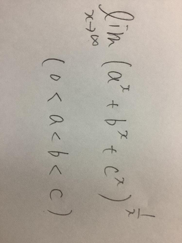 大学数学です。 この極限の問題を教えてください。 また、0<a<b<cの条件がないときはどのように場合分けしたら良いでしょうか