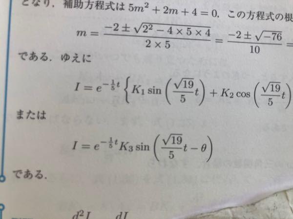 三角関数の合成についてです。 このまたは以降の式がどのようにして出てくるのかわかりません。K1,K2は未定係数、K3=√(K1^2+K2^2)です 三角関数の合成はsin(θ+α)の形になるのではないのでしょうか。 また、cosを使った合成方法も合わせて教えてください。お願いします。