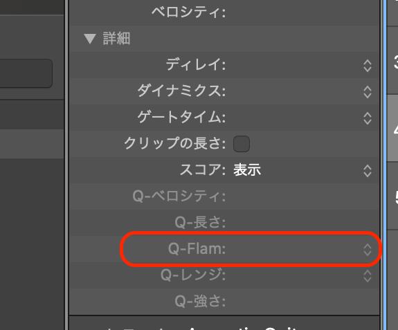Logic Pro XのQ-Flam機能を使いたいのですが、Q-Flamの部分(画像参照)をクリックしてもドラッグしても何も反応しません。 対処法をご存知の方がいましたら、ご教授のほどよろしくお...