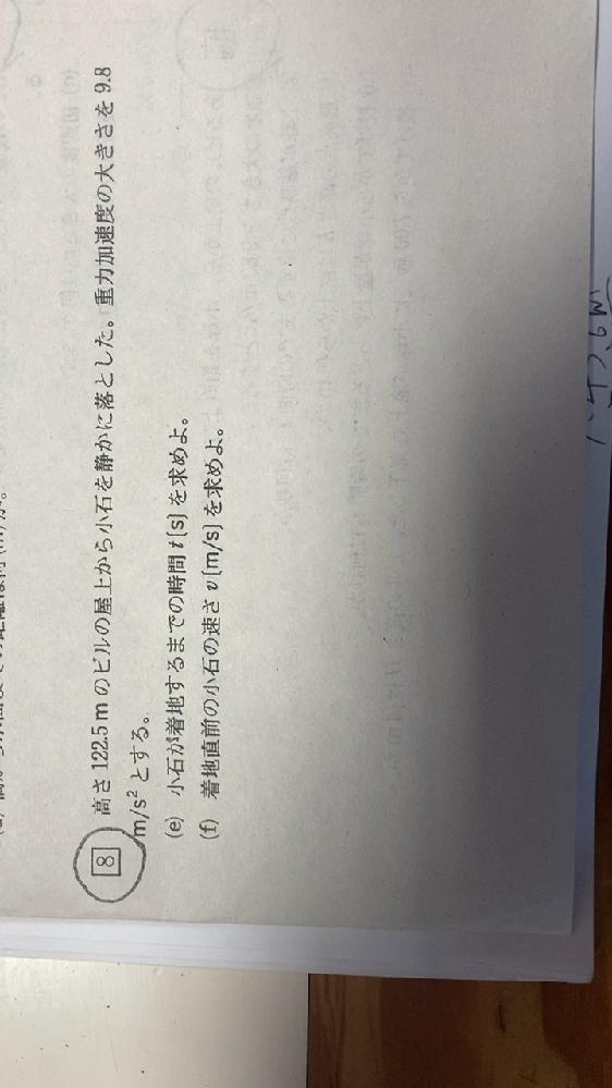 この8のeの問題の答えがt=5になるのですがその過程を教えて欲しいです。
