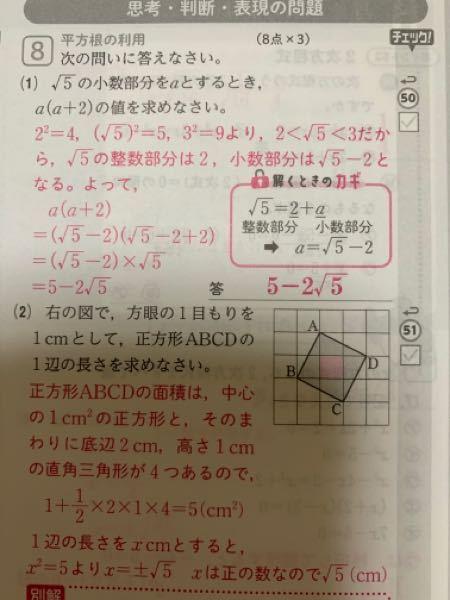 この解く時の鍵ってとこにある √ 5=2+aって式から a= √ 5-2になってるんですけどaの符号は変えなくて良いんですか?どんな時に変えなくていいんですか?