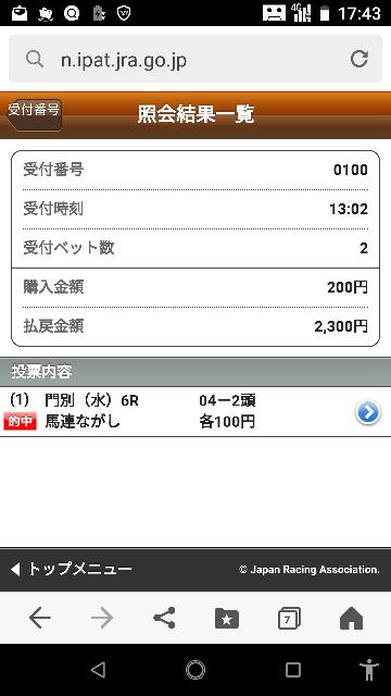 戸塚記念 1―5.10.11 1―10―4.5.8.11 なにかいますか?