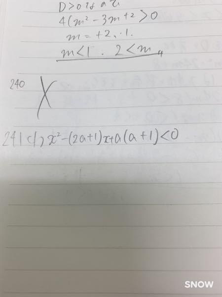 この式の因数分解ってどうやってするんですか?