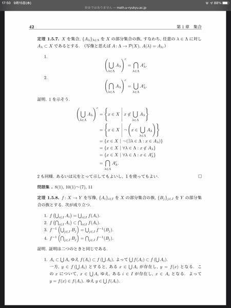 集合族の写像について 1番下の証明でよって ∪f(Ai) ⊂ f (∪Ai)とありますがその部分がわかりません。 その前までの議論はわかります。 f(Ai) ⊂ f (∪Ai)から なぜ∪f(Ai) ⊂ f (∪Ai)が言えるのでしょうか。 f(Ai)⊂ ∪f(Ai)は当然成り立つと思います。しかしそれが成り立つからといってなぜ∪f(Ai) ⊂ f (∪Ai)が成り立つのでしょうか。 レベルの低い質問をして申し訳ございません。