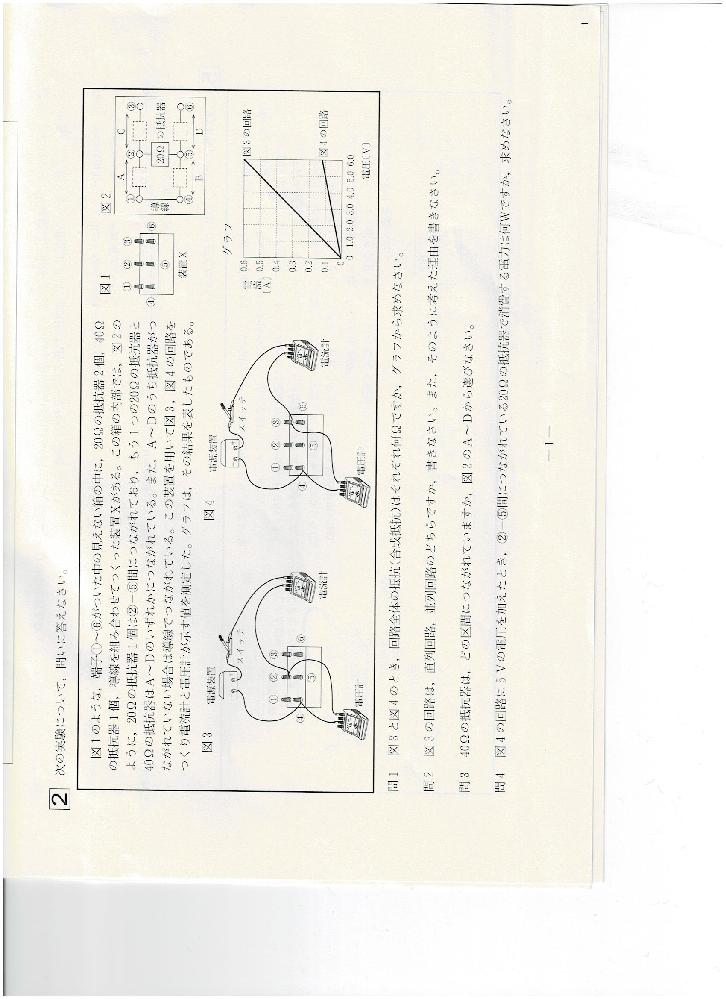 問題3 40Ωの抵抗器がどの区間につながれているのか。 問題4 図4の回路に5Vの電圧を加えたとき②ー⑤間につながれている20Ωの抵抗器で消費する電力を求めなさい。 上記の2問がわかりません。解...