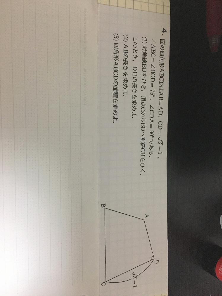 三平方の定理の問題なのですが、(1)の答えだけ、教えて欲しいです。僕は√3-1/2 となったのですが、解答には2√3-1と書いてあります。解答が間違えてると思うのですが、どうですか?