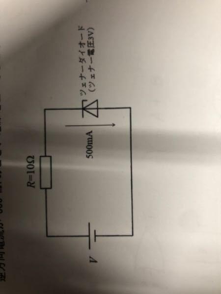 理想的なツェナーダイオード(ツェナー電圧3V)を用いた図の回路でツェナーダイオードを流れる逆方向電圧が500mAのとき、電源電圧V[V]を求めよ。 どーやって解くんですか??