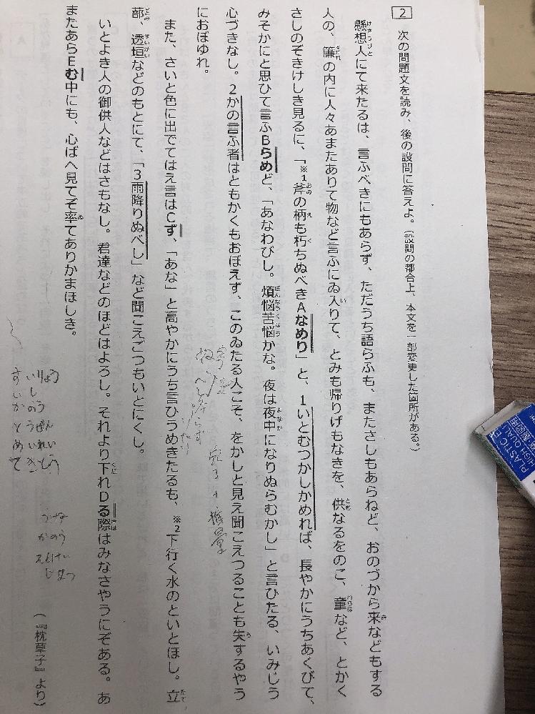 古文 助動詞 Bが現在推量である理由と Cが連用形である理由と Dが存続である理由を教えてください! BとDは文脈判断だと思うのですがそもそも日本語訳ができないのでわかりません... Cは直後が読点だと連用形というルールがあるのでしょうか?そこらへんも含めて教えてください!
