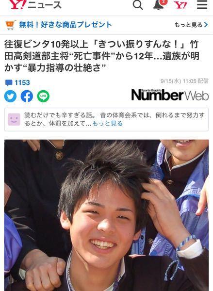 竹田高校 剣道部元顧問 - 未来ある少年の未来を奪ったこいつは今、何をしているのでしょう? まだ教師を続けているとしたら、世も末です。 ただの暴力教師、悪逆非道の限りを尽くしたこんな人間は、地獄に落ちるべきなのに…