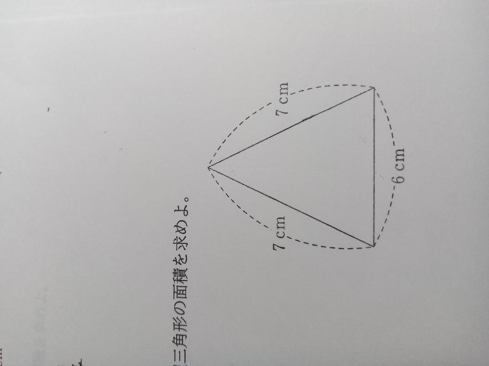 この問題の解説と解答をどなたかおねがいします。この三角形の面積を求めるという問題です。