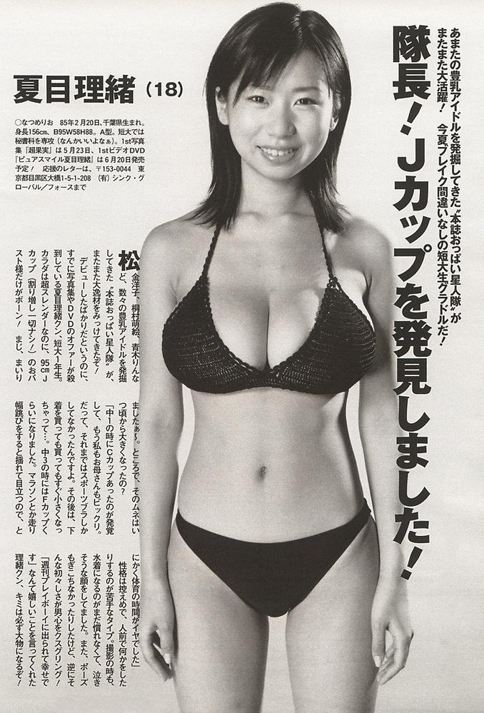 夏目理緒ちゃんは、デビュー当時だと一番のカップ数ですか?