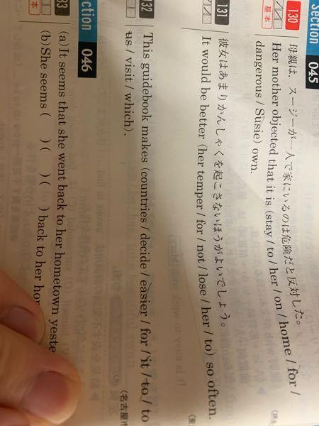 131の答えはit would be better for her not to lose her temper so often.なのですがwould be better とはなんなのか基礎から解説していただけると嬉しいです。英語は中学生レベルしかないです。