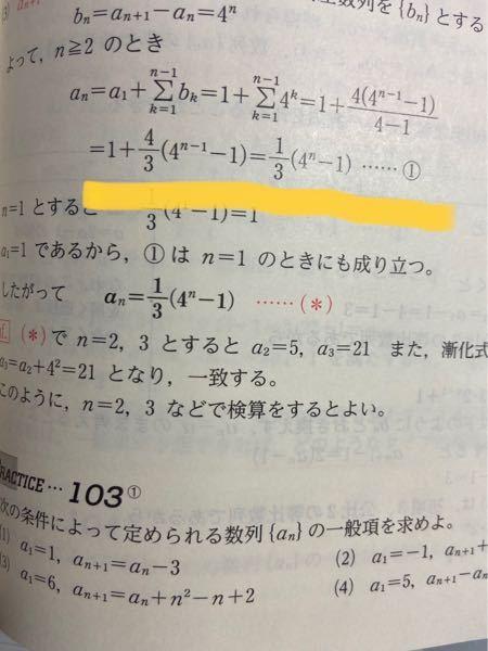 下線部の途中式を教えてください<(_ _)>