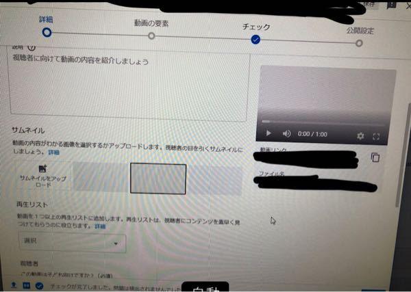 YouTubeに動画を投稿したいんですがサムネが表示できませんどうしたらいいですか?