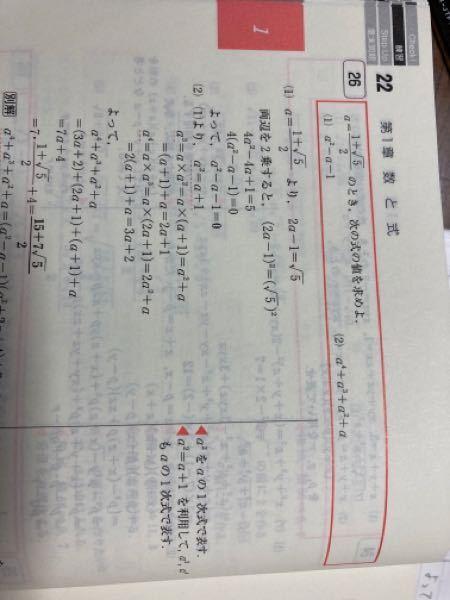 この問題の(2)でa^3=2a+1 , a^4=3a+2となる理由が分かりません。分かりやすく教えて下さい。