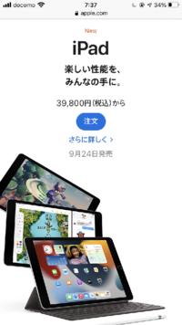 新作のiPadはApple pencil1、2どちらも対応してますか?