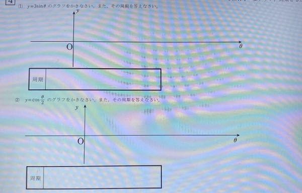 数学IIです。