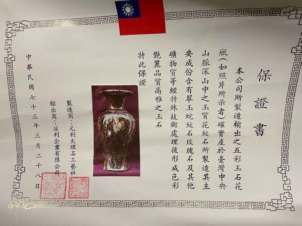 こちらの中国語大まかになんと書いてありますか?