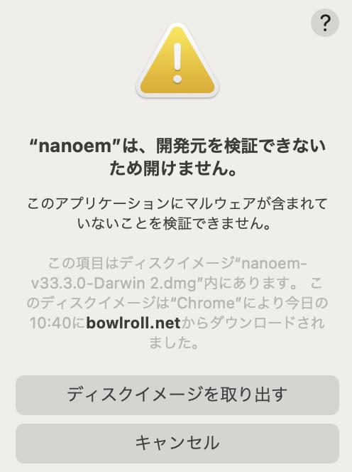 Mac Book Airを使っているのですが 、nanoemが画像のようになります... これはMacBook Airに対応していなんでしょうか?