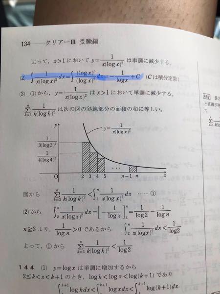 積分の問題です 青線のところに注目してください これはどのようにして最後-1/logxが出たのですか