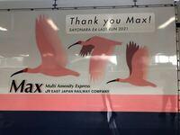 なぜE4系Maxは引退することになったのですか? あと5年くらい走れそうに見えますが?