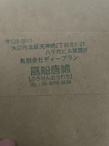 【至急】謎の種?が届いた たった今身に覚えのない郵便が届きました。風船唐綿と書かれています。昨今話題になっている謎の種かなと思ったのですが、大阪なので国際郵便ではないようです。 もしかしたら私が忘れているだけで何かネットショッピングしたものかもしれないので中身を確認したいのですが、開けない方がいいでしょうか?どうすればいいですか? ちなみに一人暮らしですし私宛の郵便物なので、別の同居人のものという可能性はゼロです。
