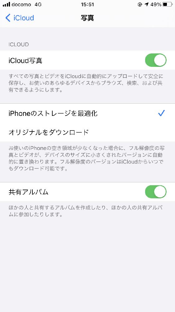 写真についての質問です。 写真をフォルダから削除して最近削除した項目からも削除した場合iCloudに写真はバックアップ(?)されて残っている状態ですか? 私のiCloudの設定は写真のようでした。 現在写真は1638枚、動画は159本入っています。 iPhoneのストレージは写真2.95GBで、iCloudに10.2GBです。iCloudはファミリー共有で200GBまで入ります。 質問に戻りますと、①iCloudに削除した写真は残っているのか。②iPhoneストレージとiCloudの写真容量の違いは何なのか教えて欲しいです。