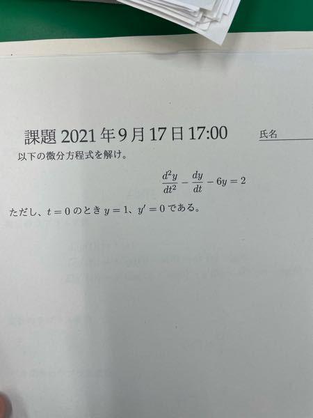 数学の課題が難しくて解けないので教えて欲しいです。ラプラス変換を利用するらしいです。 よろしくお願いしますm(_ _)m