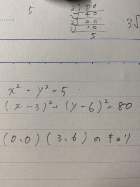 80の半径は4√5なのは分かるのですが、5の半径が分かりません。√5ですか?教えて欲しいです。