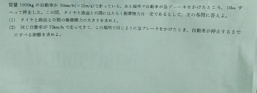 物理についての質問です。苦手で中々解けなかったので教えてくださる方お願いしますm(_ _)m