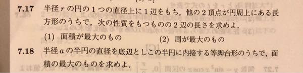 3つともまず何からすればいいかもわかりません! 教えて頂きたいです 答え (1) √ 2r, r/ √ 2 (2)4/ √ 5 r , 1/ √ 5 r 底辺と脚との角がπ/3のとき