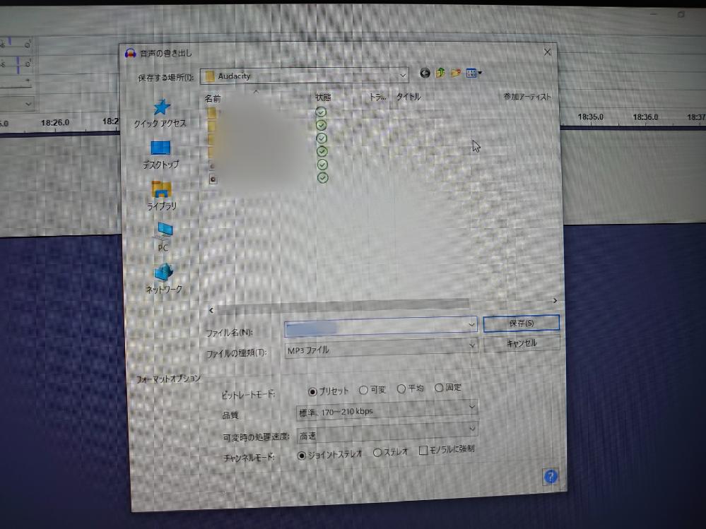 Audacity という録音ソフトを使っているのですが、書き出しをするためにファイル名を変更しようとしたらフリーズしてしまいました。 以前のバージョンのMicrosoft IMEに変更しても動きませんでした どうすれば動くようになりますか?調べても分からなかったので教えて頂きたいです