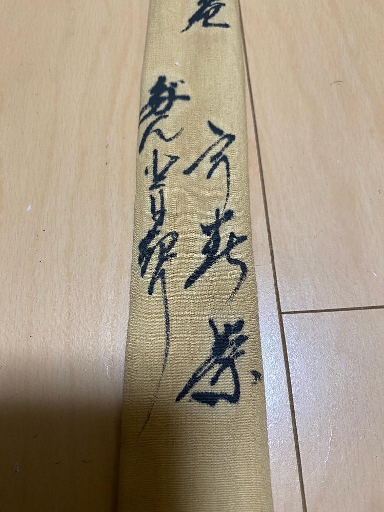 別選 四季作 へら竿の袋に書いてある字がわかりません。 何と書いてあるのか、詳しい方にご教示頂きたく投稿いたしました。 宜しくお願い致します。