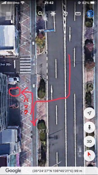 写真の場所にバック駐車したいのですが、このような感じで大丈夫ですか?
