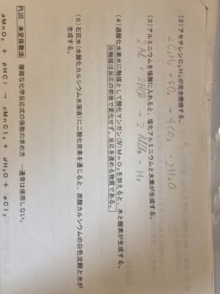 化学基礎の問題です。 化学反応式の係数についての(4)と(5)の問題が分からないので教えて頂きたいです。 よろしくお願いします。