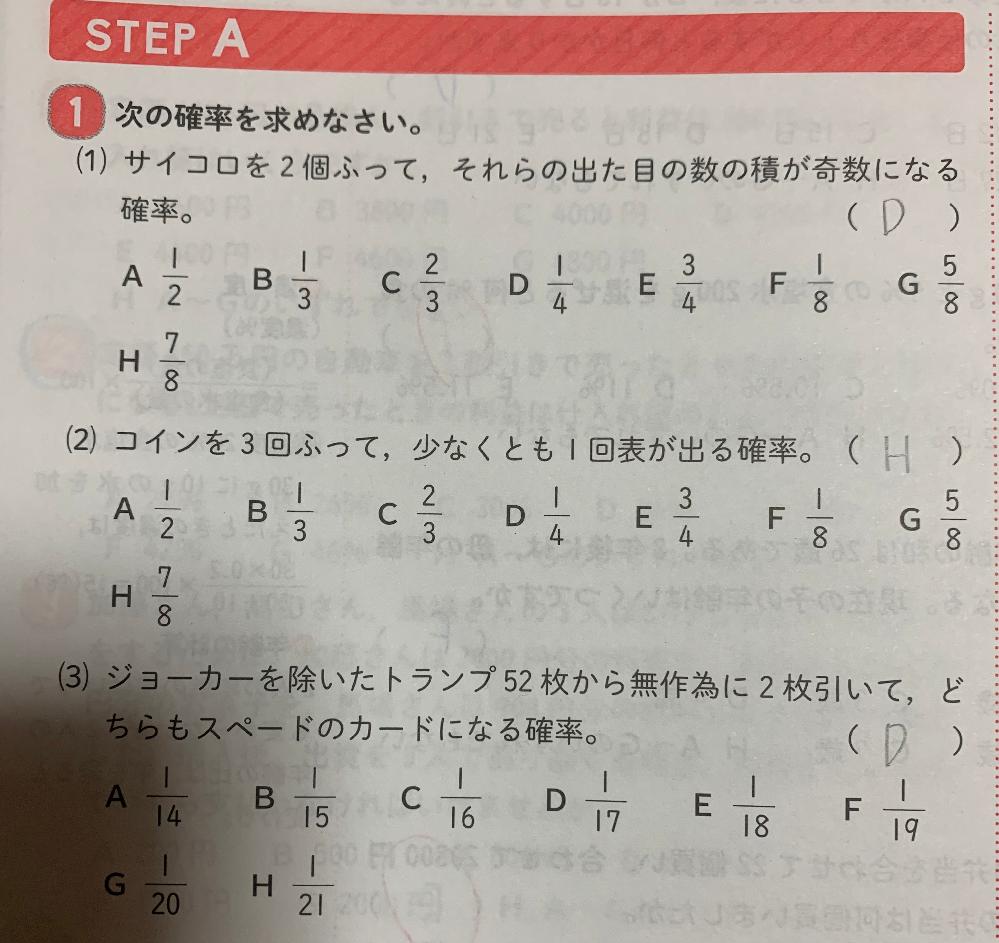 この3問の解き方を教えて下さい。 答えは写真の通りになります。よろしくお願いします(_ _)
