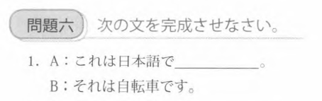 正解はどう書きますか。 日本語学習者です。