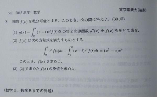 高校数学の問題です。わかる方解説お願いします。