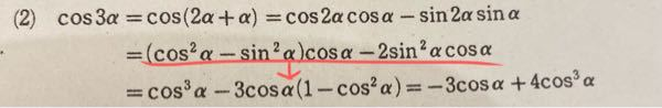 数学 2倍角の問題で写真の赤線から次の式にどうやった らなるんですか?