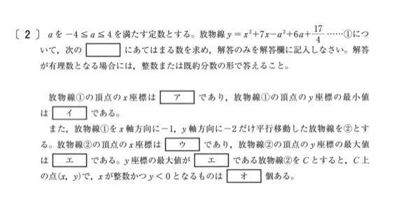 帝京大学のaoの過去問なのですが、解説がなくて困ってます 文字がとても弱くて二次関数の仕組みもよく理解してないのでわからなくて困ってます、、 だれか詳しく教えて頂けませんか 途中式とかもなるべく省かないでほしいです ほんとに数学できなくて、、、