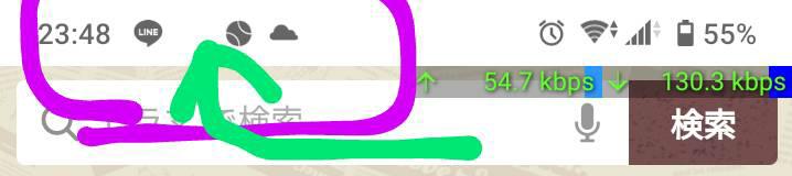 XPERIA ace2 に機種変更しましたが、 上部通知の部分に、なぜか毎回空白の部分(緑色矢印あたり)があり、めちゃくちゃきになります。 これ、なんとかなりませんか?
