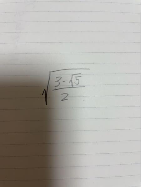 この二重根号って外せますか? 外せるなら外し方を教えてください よろしくお願いします どうやって打ち込んだらいいか分からなかったので手書きで失礼します