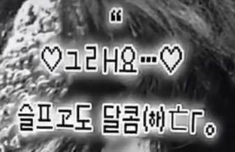 フォント 韓国語 文字 KーPOP エフェクト 加工 この韓国語のフォントの名前わかる方いらっしゃいますか、、?(>_<)
