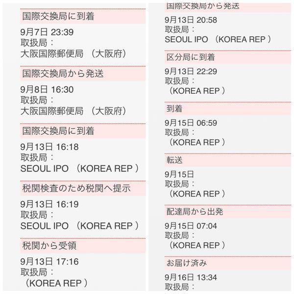先日日本からEMSで送った荷物が先方に届きました。 追跡アプリで確認したところ税関に提出と表示されています。 これは中身を開封されたと言うことでしょうか? 贈り物はtシャツでした。 後で知ったのですが、tシャツは金額に関係なく関税がかかるとのこと。 贈り物はアーティストの事務所に送ったのですが、お届け済みと言うことは事務所の方が関税を負担されたということなのでしょうか? もう少し調べてから送ればよかったと後悔しています。
