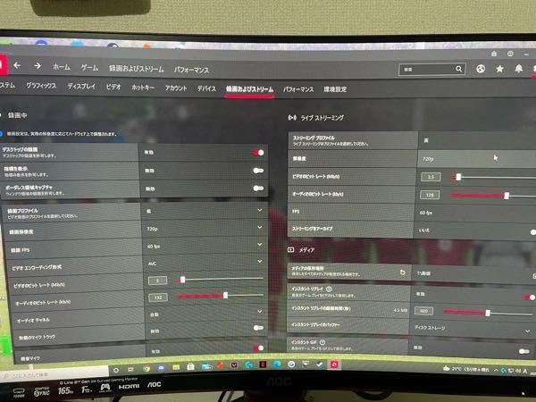 radeon softwareのインスタントリプレイを使おうとしてるんですがオンにしてショートカットキーで録画を開始してもオフと表示されインスタントリプレイが出来ません。 どのようにすればいいの...