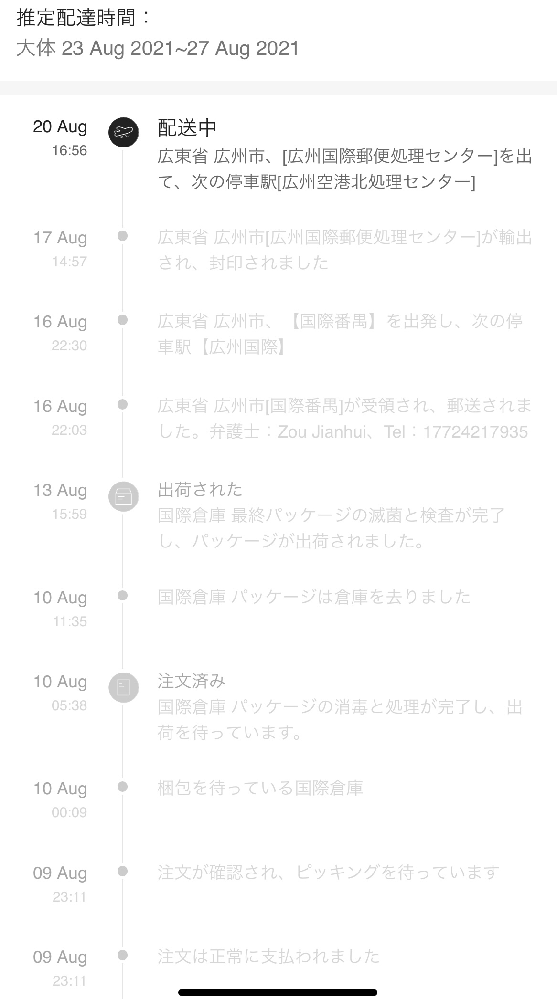 シーンというサイトで商品を頼んだんですが、 広州で、1ヶ月くらい止まってます。 キャンセルやお問い合わせしたいのですが いいやり方はありませんか? 8/23日 注文 9/17日 現在