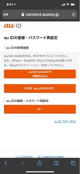 現在iPhoneXsMAXでpovoの回線を使っております。 新しくiPhone13プロをauONLINEshopで購入検討してるのですが、新規auIDを用意しろと書いてありますが、 新規 登録する場合はどれで新規登録すればいいのでしょうか?