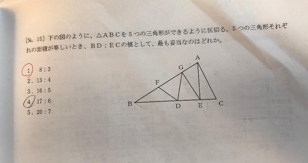 東京消防庁二類の問題です。 解き方を教えて頂きたいです! 答えは1番です