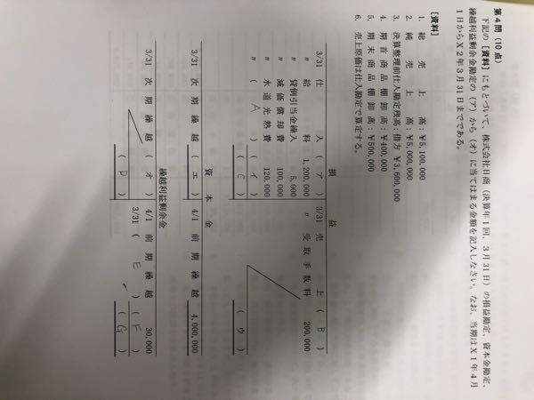 簿記3級 (ア)〜(オ) A〜G には何が入りますか?